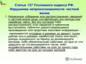 Ст 137 и 138 ук рф